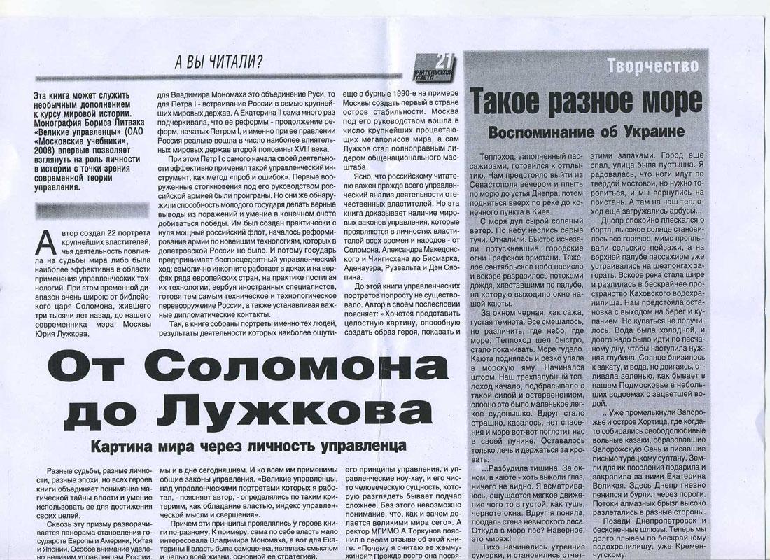 Учительская газета ч.1