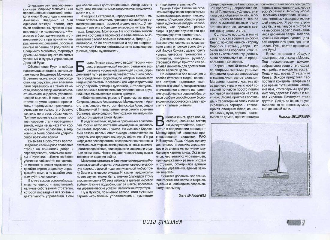 Учительская газета ч.2